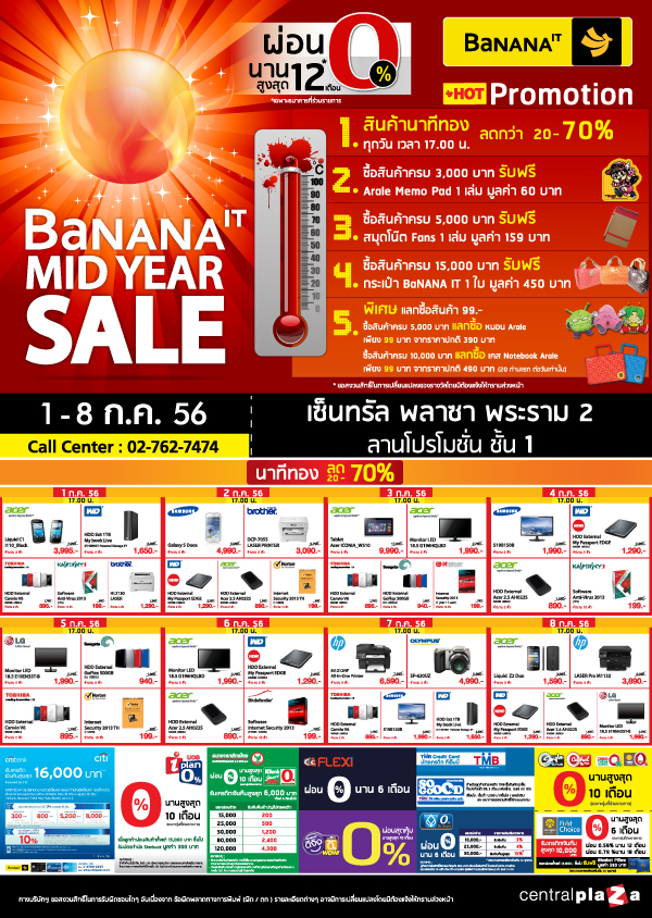 Mid-Year-Sale-RAMA-II-front