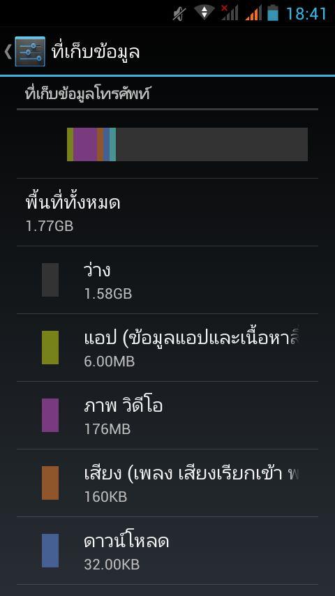Screenshot_2013-07-15-18-41-14