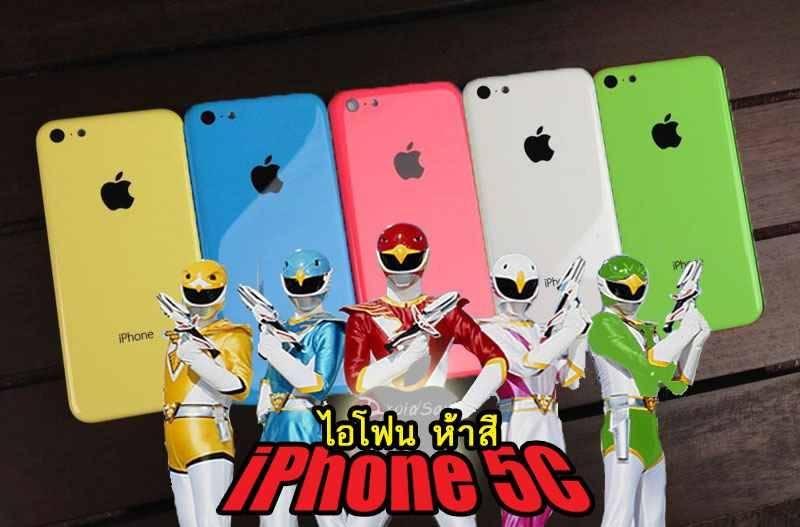 ขบวนการห้าสี iPhone 5c