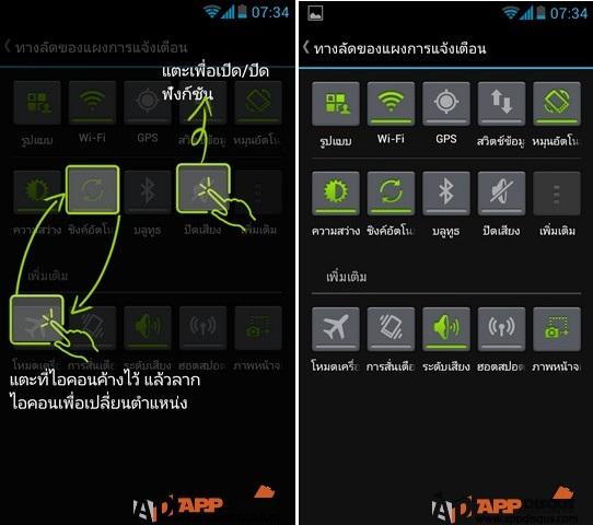 Cheetah Huawei G510 06