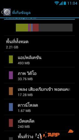 Cheetah Huawei G510 55