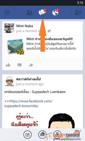 Facebook Messaging appdisqus 001
