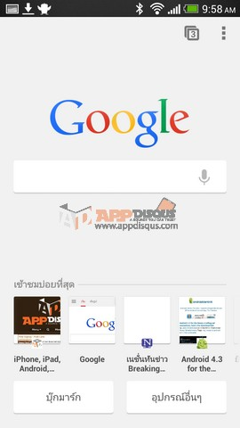 Google Chrome appdisqus 004