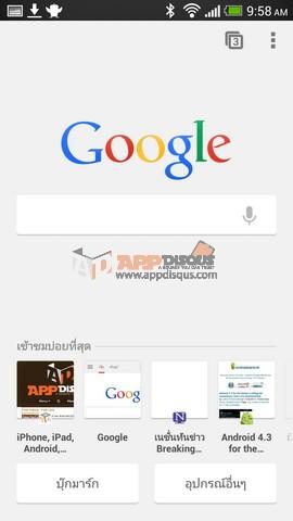 Google Chrome appdisqus 004