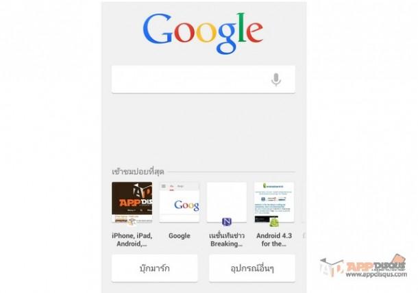 Google Chrome appdisqus 005