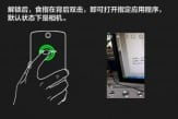 Oppo-reconfirms-N1-will-have-a-rear-touch-panel-shows-all-its-uses (4)