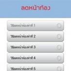 Screenshot_2013-07-20-02-08-20