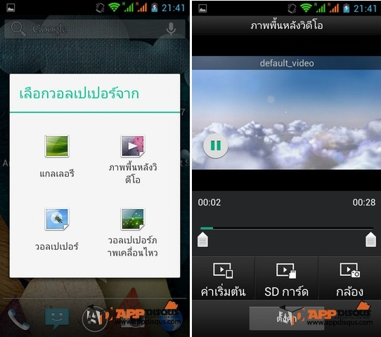 Screenshot_2013-08-01-21-41-36