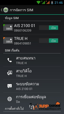 Screenshot_2013-08-01-21-46-31
