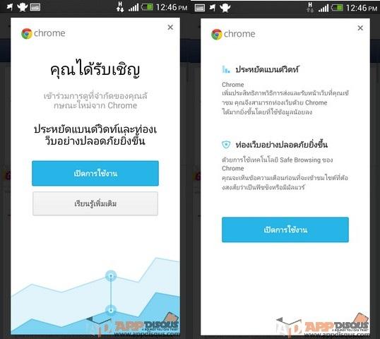 Screenshot_2013-08-23-12-46-49