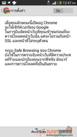 Screenshot_2013-08-23-12-47-12