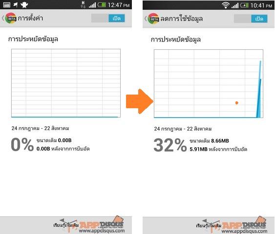Screenshot_2013-08-23-12-47-26