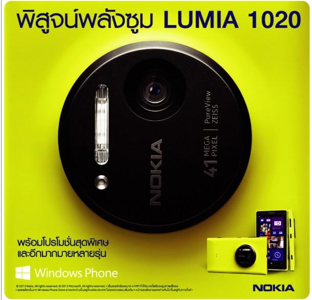 Nokia Lumia 1020 TME 2013 Promotion