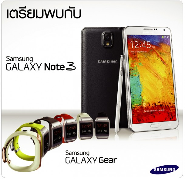Samsung Galaxy Note 3 and Galaxy Gear TME 2013 Promotion