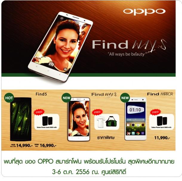 OPPO TME 2013 Promotion