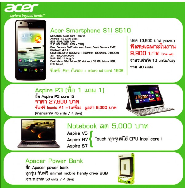 ACER TME 2013 Promotion