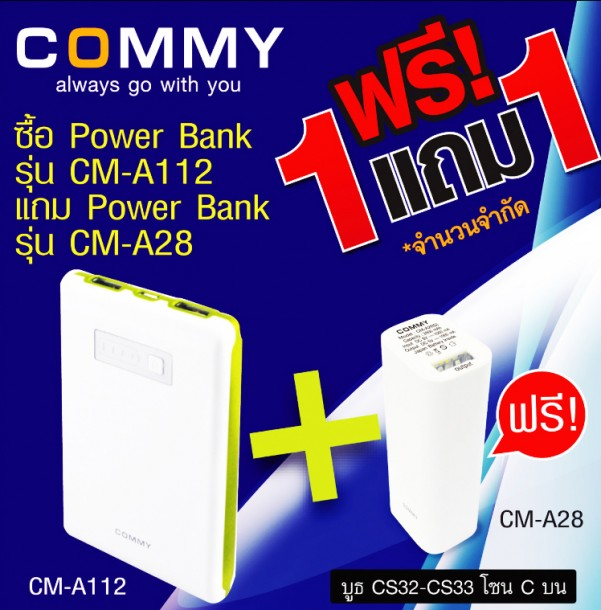 COMMY TME 2013 Promotion