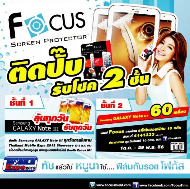 FOCUS TME 2013 Promotion
