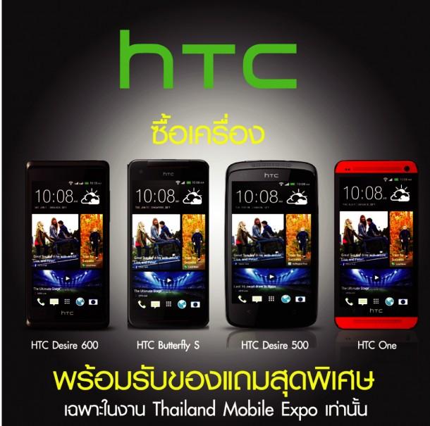 HTC TME 2013 Promotion