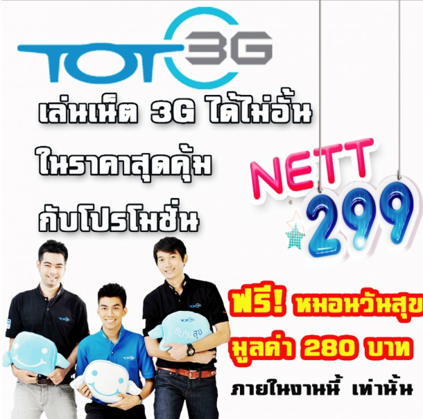 TOT TME 2013 Promotion