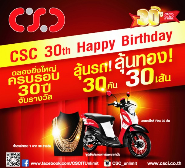 CSC TME 2013 Promotion
