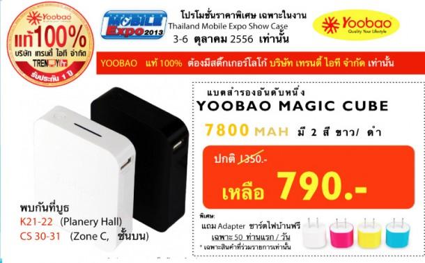 YABAO TME 2013 Promotion
