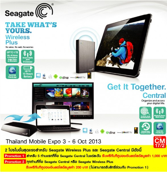 Seagate TME 2013 Promotion