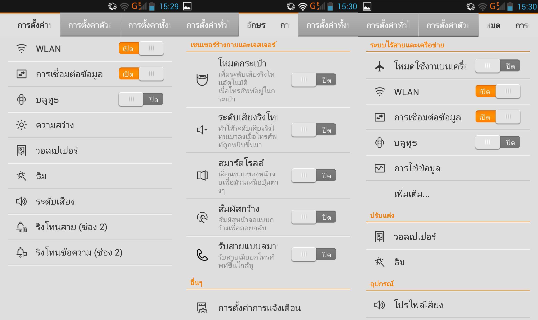 Lenovo s820 screenshot 04