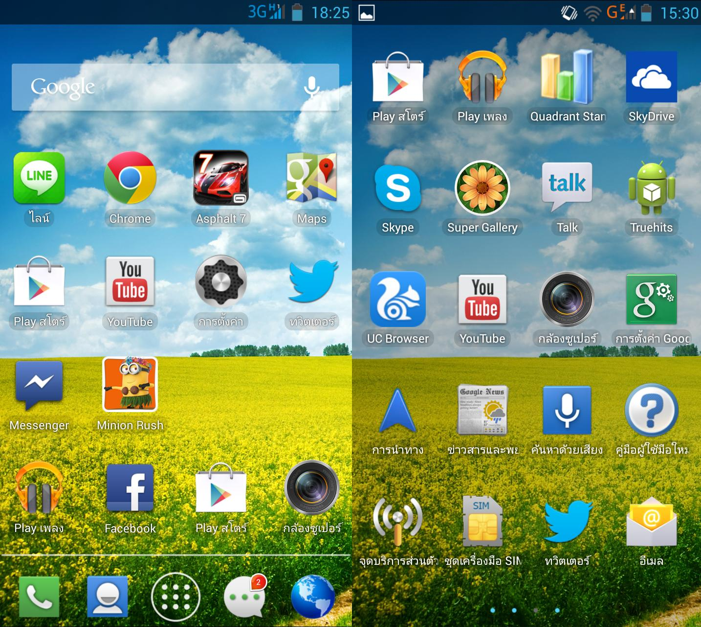 Lenovo s820 screenshot 05