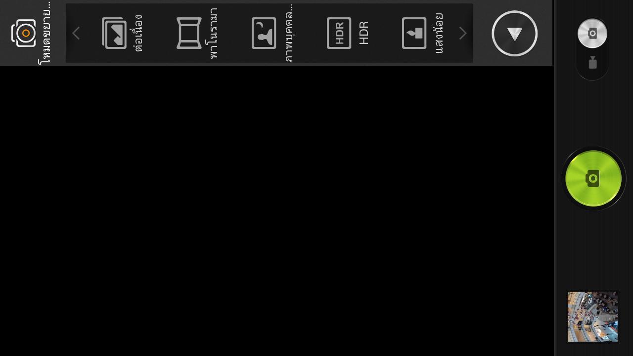 Lenovo s820 screenshot 14