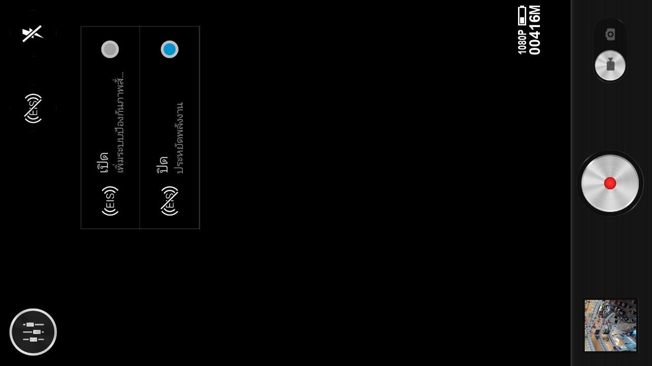 Lenovo s820 screenshot 15