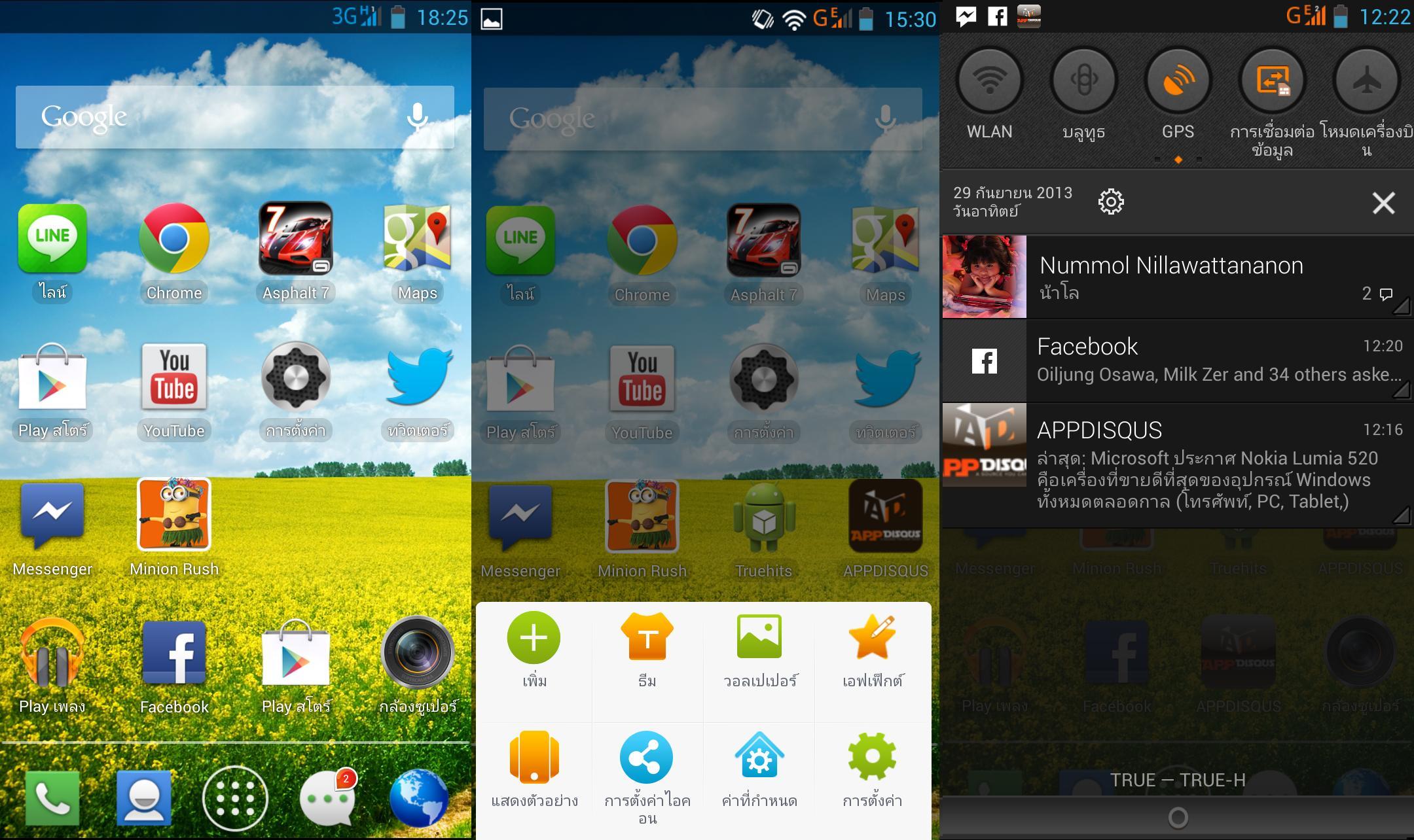 Lenovo s820 screenshot 16