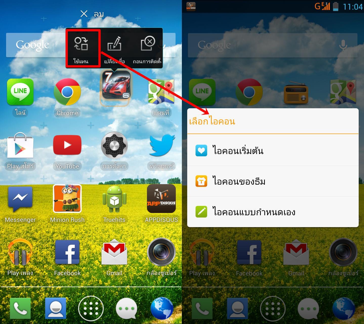 Lenovo s820 screenshot 21