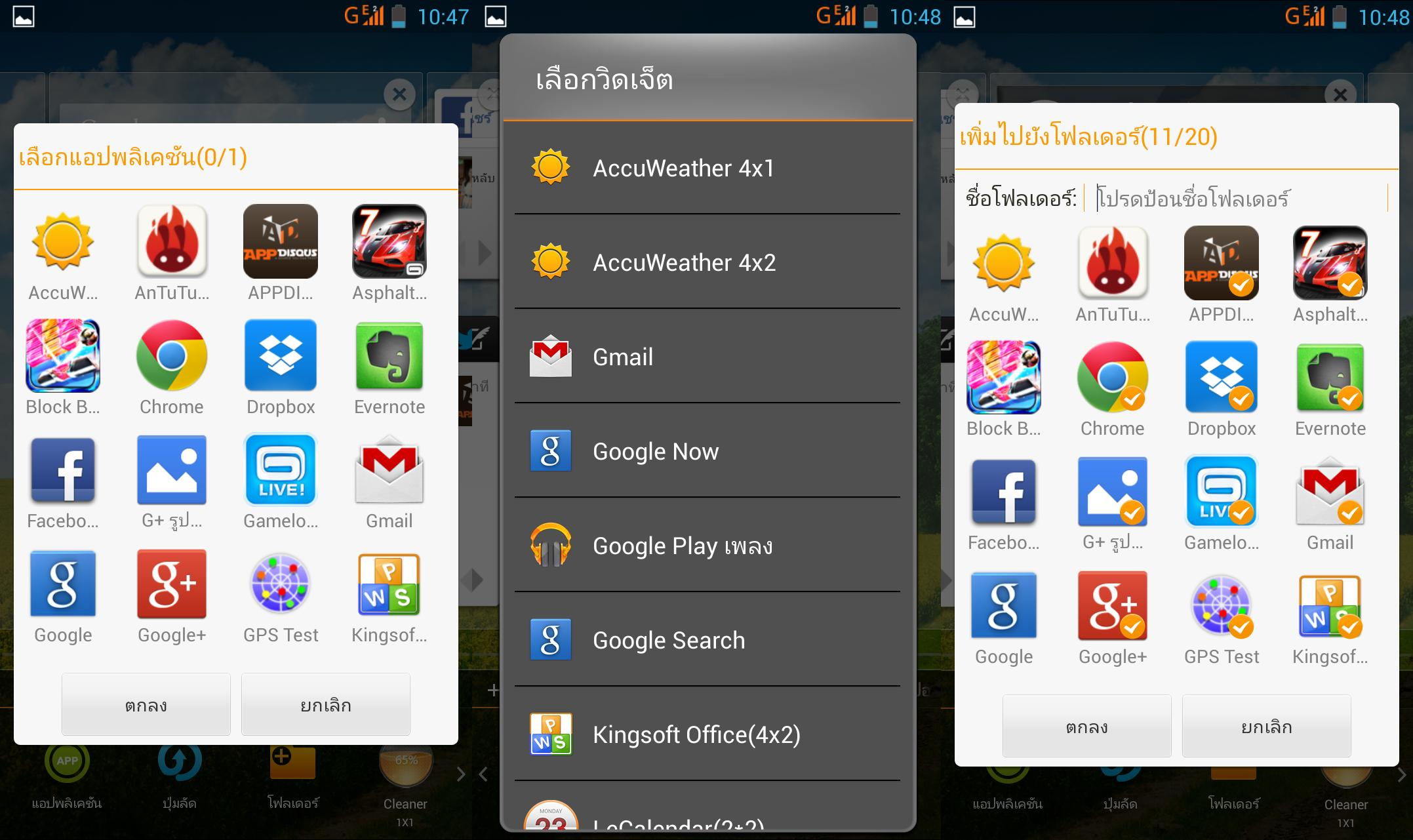 Lenovo s820 screenshot 23