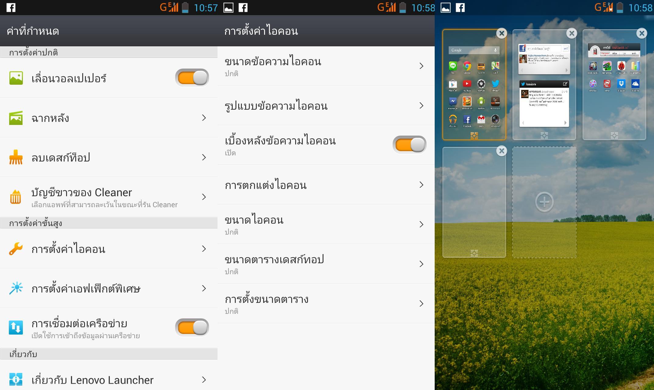 Lenovo s820 screenshot 30