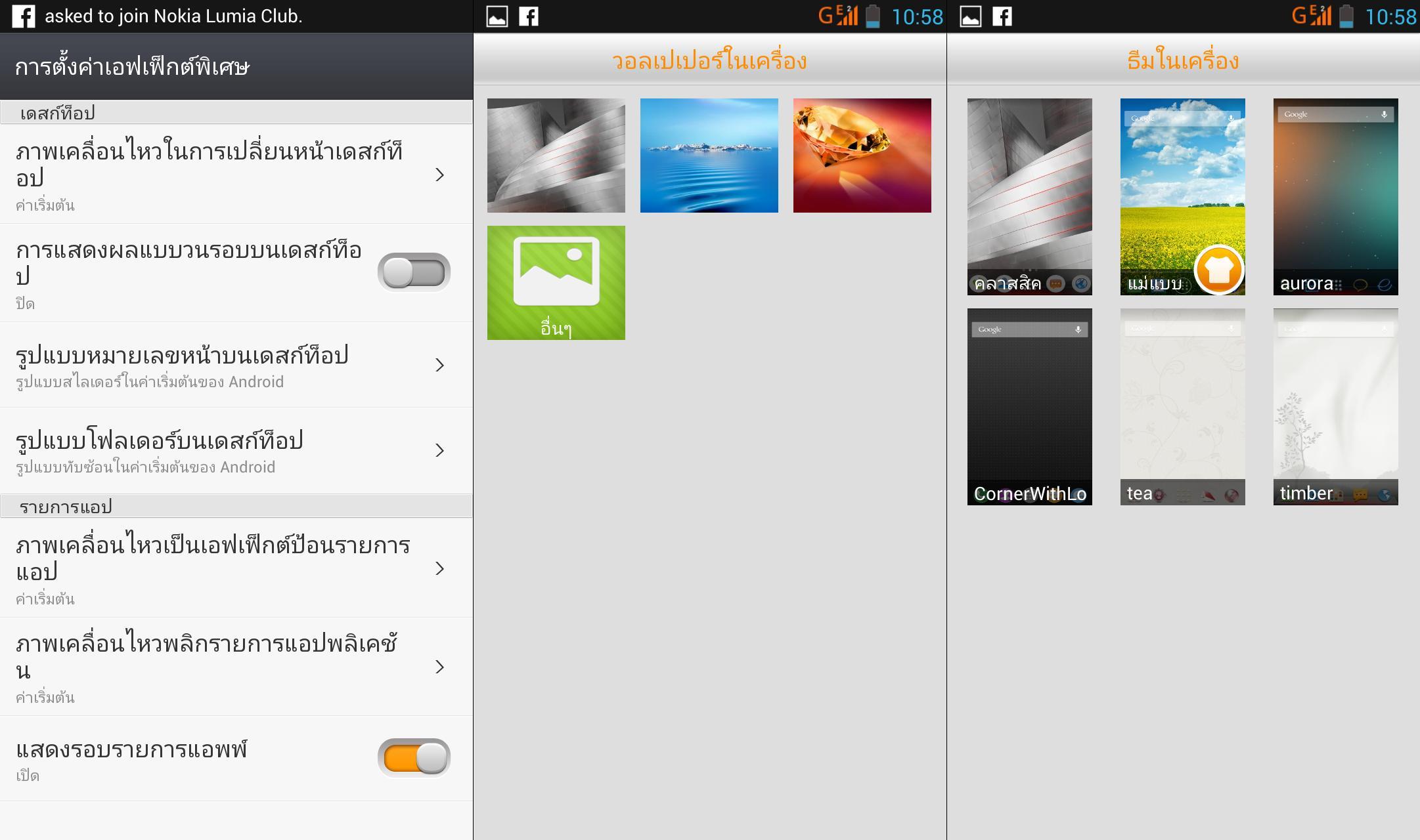 Lenovo s820 screenshot 31