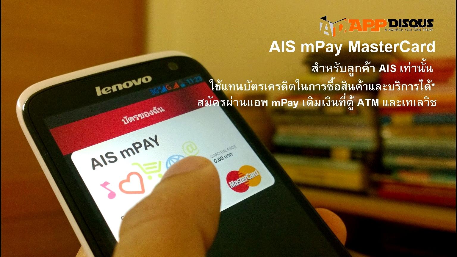 ais mpay mastercard 4