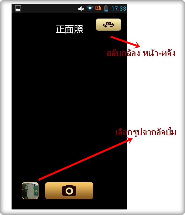 Screenshot_2013-10-30-17-33-19