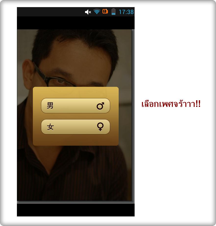 Screenshot_2013-10-30-17-38-42