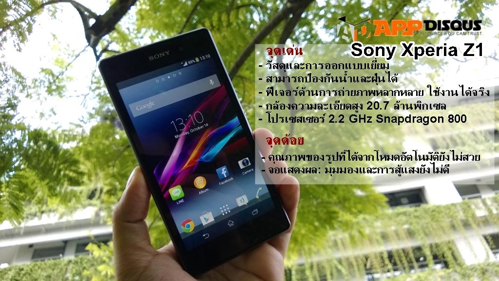 Good Sony Xperia Z1 reviews 37