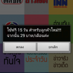 Screenshot_2013-11-04-21-12-55