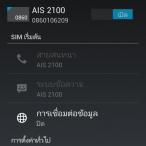 Screenshot_2013-11-28-11-55-31