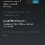 Screenshot_2013-11-28-11-56-25