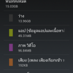 Screenshot_2013-11-28-11-58-05