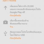 Screenshot_2013-11-28-11-59-27
