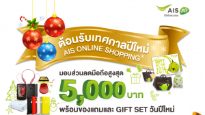AIS 2014 New Year Promotion