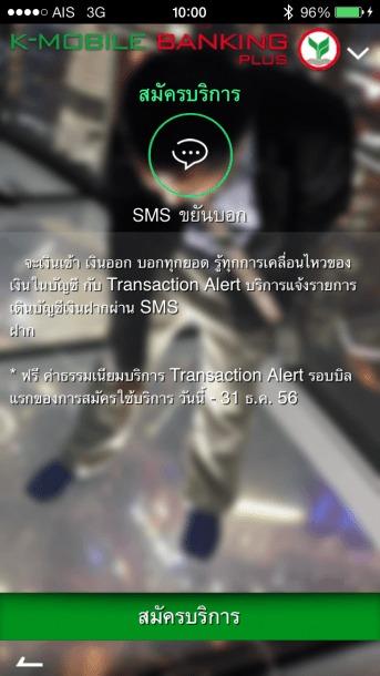 บริการเสริม K-Mobile Banking Plus