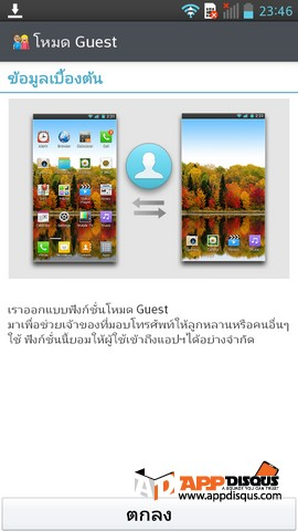LG G pro Lite 039