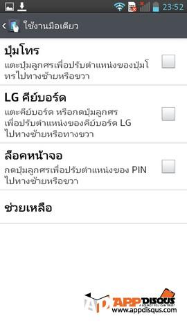 LG G pro Lite 056