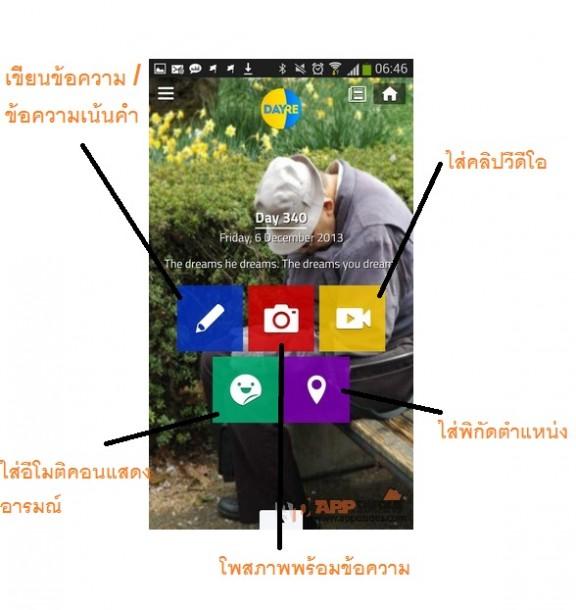 Screenshot_2013-12-06-06-46-56